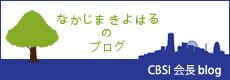 シービーエスアイ会長中島清治のブログ