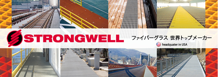 strongwell usa