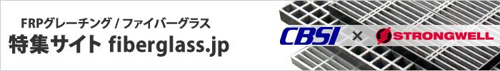 frpグレーチング特集サイト